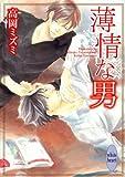 薄情な男 (講談社X文庫ホワイトハート(BL))