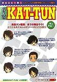 6人のKAT-TUN