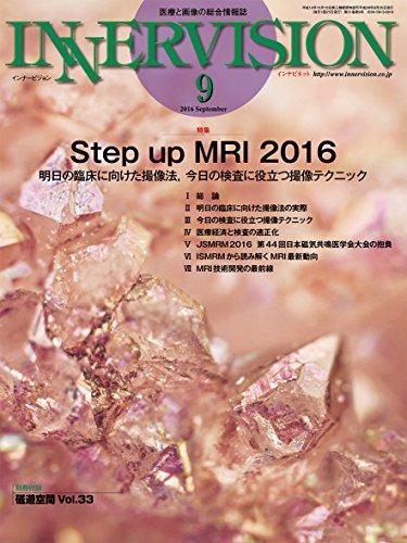月刊インナービジョン2016年9月号Vol.31, No.9 特集 Step up MRI 2016─明日の臨床に向けた撮像法,今日の検査に役立つ撮像テクニック─