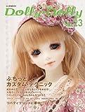 Dolly*Dolly Vol.23(お人形MOOK) (ぷちっとカスタム・テクニック)