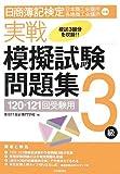 日商簿記検定実戦模擬試験問題集3級 120・121回受験用