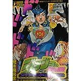 ジョジョの奇妙な冒険 吉良吉影は静かに暮らしたい編―ダイヤモンドは砕けない (SHUEISHA JUMP REMIX)