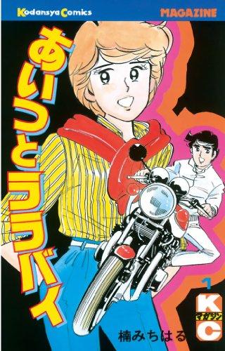 あいつとララバイ(1) (週刊少年マガジンコミックス)
