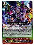 カードファイトヴァンガードG 第9弾「天舞竜神」/G-BT09/008 大英雄 ライジング・スーパーノヴァ RRR