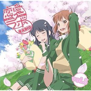 ラジオCD「恋愛ラボRADIO」Vol.5