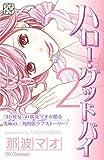 ハロー・グッドバイ(2)(プチデザ) (デザートコミックス)