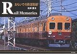 Rail Memories おもいでの鉄道路線
