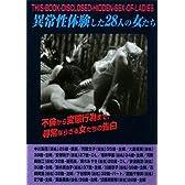 異常性体験した28人の女たち―不倫から変態行為まで、尋常ならざる女たちの告白 (S-BOOK 14)