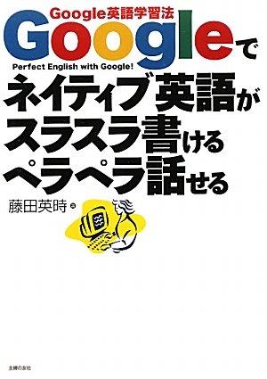 Googleでネイティブ英語がスラスラ書けるペラペラ話せる―Google英語学習法