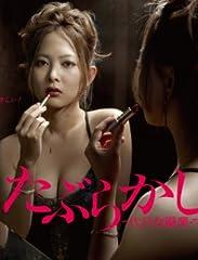 たぶらかし~代行女優業・マキ~ [DVD]