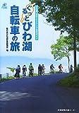 琵琶湖の落とし物は彦根に? 滋賀の都市伝説、潮流が原因