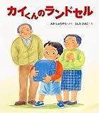 カイくんのランドセル (クローバーえほんシリーズ)