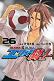 エリアの騎士(26) (少年マガジンコミックス)