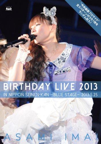 今井麻美 Birthday Live 2013 in 日本青年館 - blue stage – [DVD]