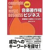 最新・音楽著作権ビジネス ~原盤権から配信ビジネスまで