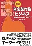 最新 音楽著作権ビジネス 原盤権から配信ビジネスまで