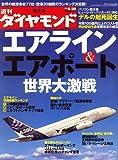 週刊 ダイヤモンド 2008年 6/28号