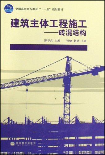 建筑主体工程施工:砖混结构图片
