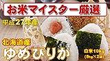 北海道産 白米 ゆめぴりか 10kg (5kg×2) (検査一等米) 平成27年産