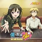 「僕は友達が少ない on AIR RADIO」 ラジオCD Vol.2