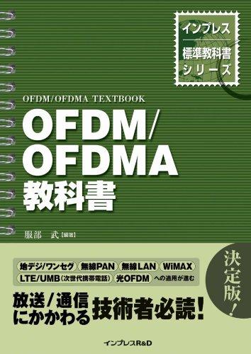 OFDM/OFDMA教科書