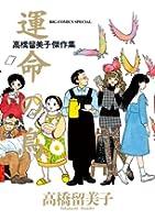 高橋留美子傑作集 運命の鳥 (ビッグコミックススペシャル)
