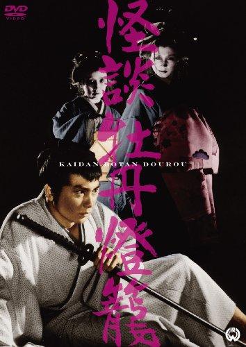 牡丹灯籠 DVD