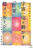 数は宇宙言語だった! 宇宙一切を動かす「数霊」の超メッセージ(超☆はぴはぴ) (超☆はぴはぴ 7)