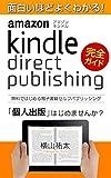 面白いほどよくわかる!Kindle direct publishing