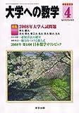 大学への数学 2008年 04月号 [雑誌]