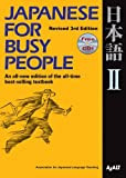 Japanese for Busy People II: Revised 3rd Edition 1 CD attached