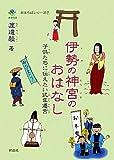伊勢の神宮のおはなし—子供たちに伝えたい式年遷宮 (まほろばシリーズ)