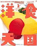 洋食天国―値打ちの東京洋食115軒! (えるまがMOOK ミーツ・リージョナル別冊)