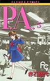 P.A.(5) (フラワーコミックス)