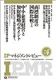 IPマネジメントレビュー 9号