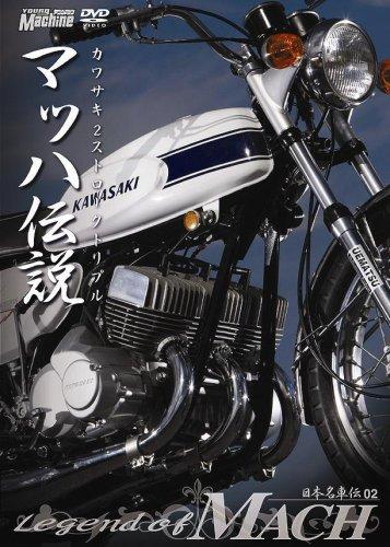 日本名車伝02 『マッハ伝説』 [DVD]