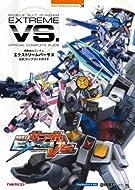 EXTREME VS.ガイド