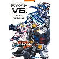 『機動戦士ガンダム EXTREME VS. 公式コンプリートガイド (BANDAI NAMCO Games Books)』