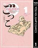 ごっこ 1 (ヤングジャンプコミックスDIGITAL)