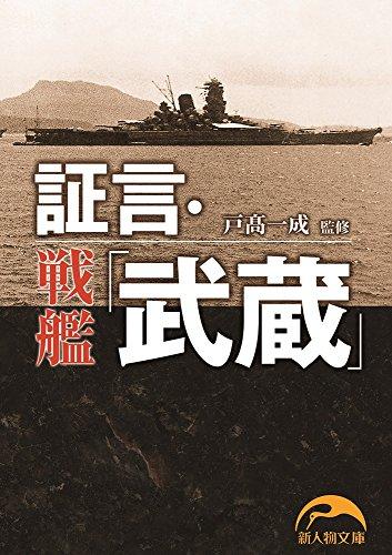 証言・戦艦「武蔵」 (新人物文庫)
