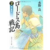 ロードス島戦記〈2〉炎の魔神 (角川文庫―スニーカー文庫)