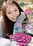 Best of 桜花えり [DVD][アダルト]
