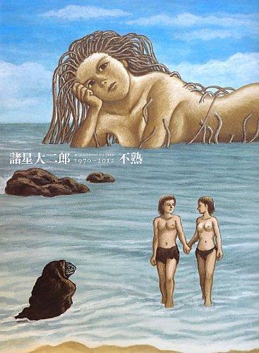不熟  1970〜2012 諸星大二郎・画集 Morohoshi Daijiro ARTWORK