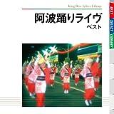 AWA ODORI LIVE BEST(reissue)