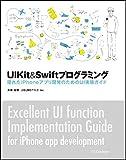 UIKit&Swiftプログラミング 優れたiPhoneアプリ開発のための UI実装ガイド