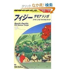 C06 地球の歩き方 フィジー/サモア/トンガ 2010~2