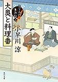 大奥と料理番 包丁人侍事件帖(2)<包丁人侍事件帖シリーズ> (角川文庫)