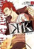 K ―メモリー・オブ・レッド―(4)(分冊版) (ARIAコミックス)