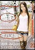 シロウトハンター 20 [DVD]