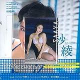 紗綾2015 トレーディングカード 13パック入りBOX